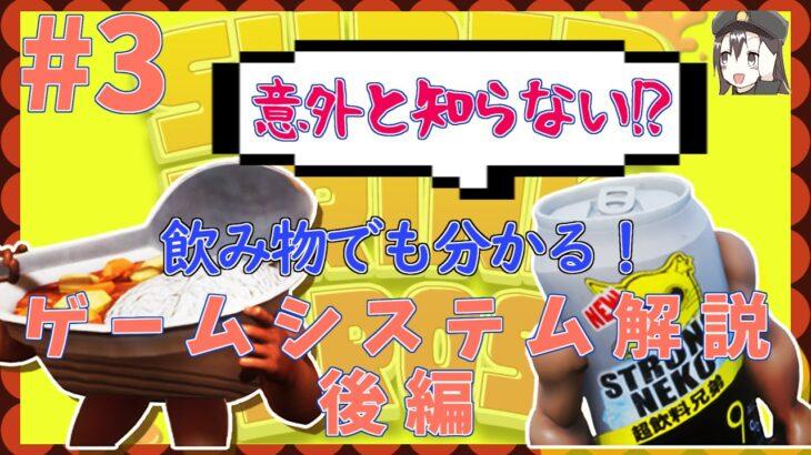 【スパドリ攻略】#3 基本ゲームシステム解説(ダッシュゲージ・制限時間・勝者の余裕)【SUPER DRINK BROS.】