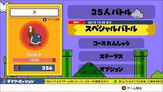 【 #マリオ35 ゲーム攻略実況】戦わなければ生き残れないスーパーマリオブラザーズ35 #SuperMarioBros35 #2