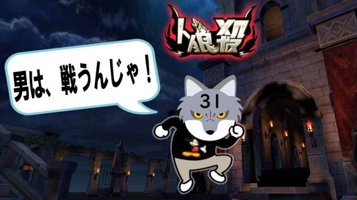 【3D人狼殺】来週からサラリーマンの考察【ゲーム実況】