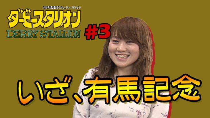 【ダビスタ#3】競馬女子が実況プレイ!【TeNY eスポーツ部】
