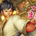 スト4オメガ 「まこと」 難易度MAX 攻略レビュー ゲームプレイ 【Nokyo】