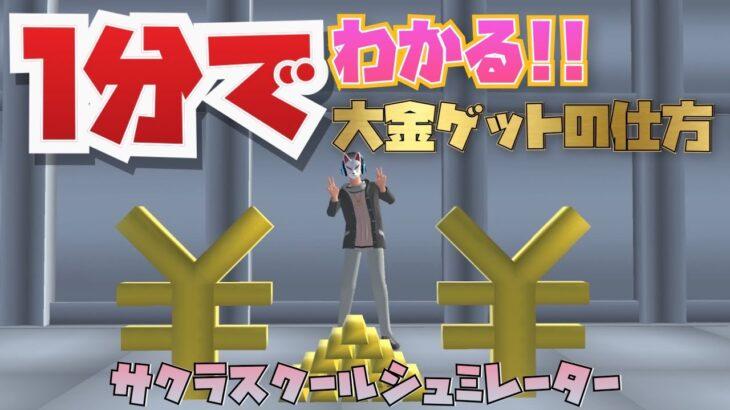 【裏ワザ】ゲーム開始5分で50万円を手に入れる方法【サクラスクールシュミレーター】#shorts