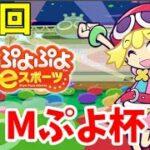 【第8回】Mぷよ杯! ぷよぷよ大会!! 【switch】【ぷよぷよeスポーツ】