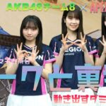 AKB48チーム8 「春のゲーム女子お茶会」「裏技!射撃場シューターに挑戦!」