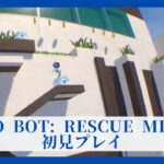 ASTRO BOT: RESCUE MISSION 初見プレイ PS4 ネルソラ ゲーム実況配信