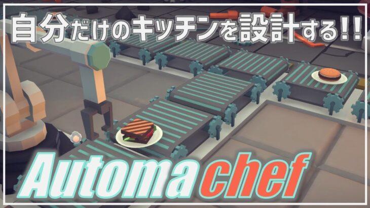 【オートマシェフ】キッチンを設計するゲーム:実況【Automachef】