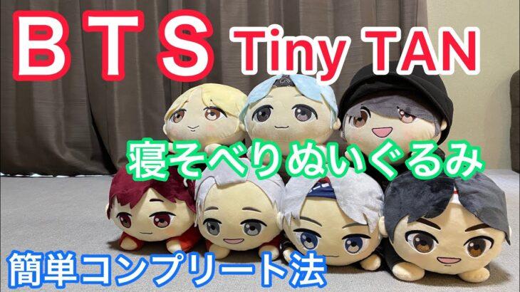 ファン必見!?BTS Tiny TAN寝そべりぬいぐるみの攻略方法【クレーンゲーム】