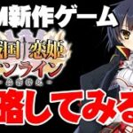 DMM最新ゲーム「恋姫無双オンライン」を攻略しよう【恋姫無双オンライン】