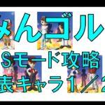 みんなのGOLF3 VSモード攻略 【表キャラ1/2】