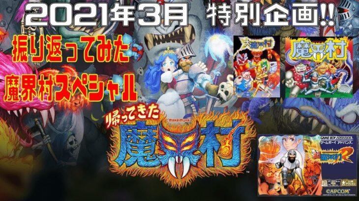 【シリーズ攻略】魔界村 -Ghosts 'n Goblins- #1【レトロゲーム】