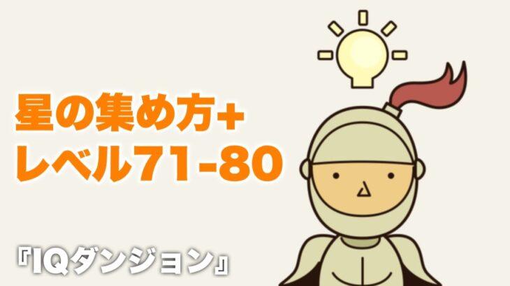 『IQダンジョン』のレベル71-80(+星の集め方)を攻略【謎解きゲーム】 Walkthrough