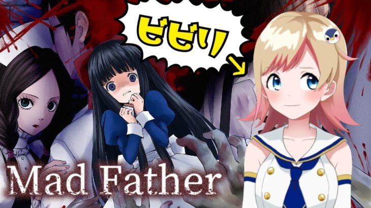 【ゲーム実況】Mad Fatherやるよ~!