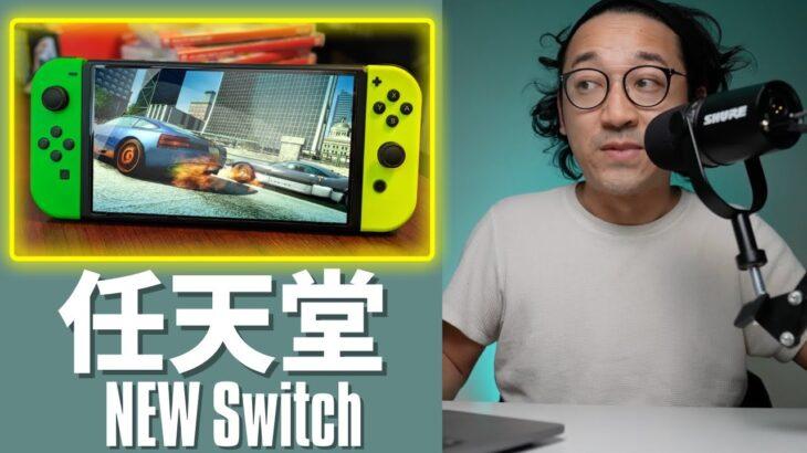 ゲーム好き必見!新Nintendo Switch!最新情報がきたー!