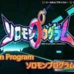 【 #ソロモンプログラム ゲーム攻略実況】 プログラミングで攻め落とせ!ソロモンプログラム #NintendoSwitch #SolomonProgram Gameplay1