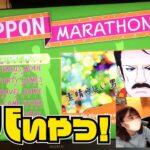 最強のク○ゲーをおすすめ!!Nippon Marathon【ゲーム実況】