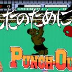 ファミコン初心者がパンチアウト!!を初見プレイ!〜ゲーム攻略Part.6パンチアウト!!(Japanese Video Game Punch-Out!!)