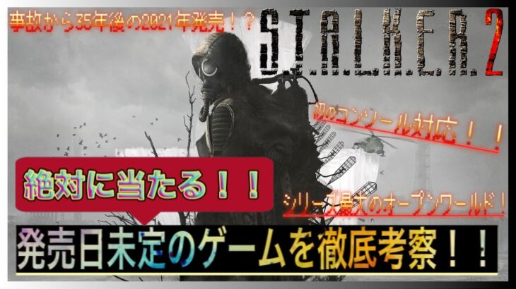 【おすすめゲーム】S.T.A.L.K.E.R.2(ストーカー2)の最新情報!!【新作ゲーム紹介】
