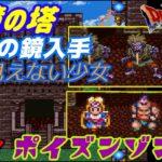 【SFC】ドラゴンクエスト6 幻の大地 #10 月鏡の塔攻略 ラーの鏡入手 VSポイズンゾンビ kazuboのゲーム実況
