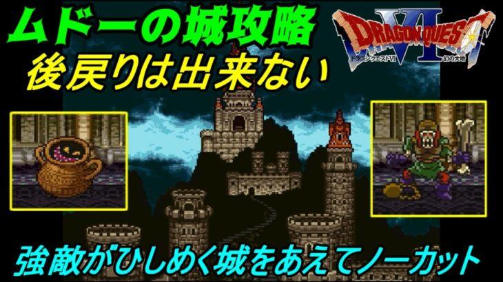 【SFC】ドラゴンクエスト6 幻の大地 #14 ムドーの城攻略 確実に今までより格上の強敵がひしめく城をノーカットで攻略 kazuboのゲーム実況