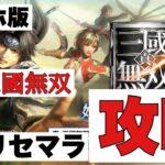 【真・三國無双】リセマラ攻略 SSRを出すには!?アプリゲーム スマホゲーム