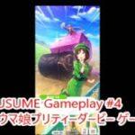 【 #ウマ娘 ゲーム攻略】 輝く未来を君と見たいから ウマ娘プリティーダービー #UmaMusume  Gameplay4