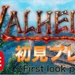 【Valheim】3ボス攻略チャレンジ【バルヘイム】