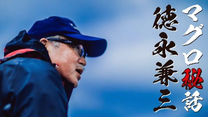 釣りチュウ【マグロ部】マグロ最新情報Vol.7 佐藤偉知郎& 鈴木斉&徳永兼三&遊漁船グリッター