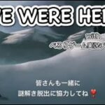 【WE WERE HERE】withぺろりゲーム実況チャンネル【謎解き脱出ゲーム?】