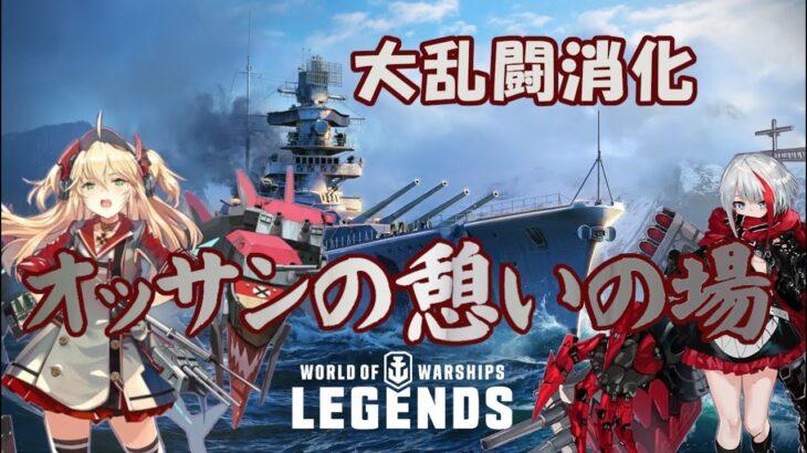 【WoWs:Legends】#493 オッサンの大乱闘!【ゲーム実況&雑談&初見歓迎】