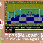 インプレスe-スポーツ部 女子レトロゲーム班『PC-9801イース』第8回【Twitchアーカイブ】