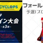 【eスポーツ大会・CYCLOPSフェス】予選Iブロック 代表決定戦【フォールガイズ】