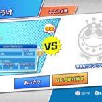 ぷよぷよeスポーツ PS4 日課リベンジ1時間以内に5連勝 4日目