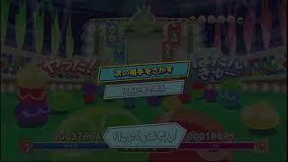 【switch/ps4】おやすみぷよぷよeスポーツ 200人おめでとうじぶん
