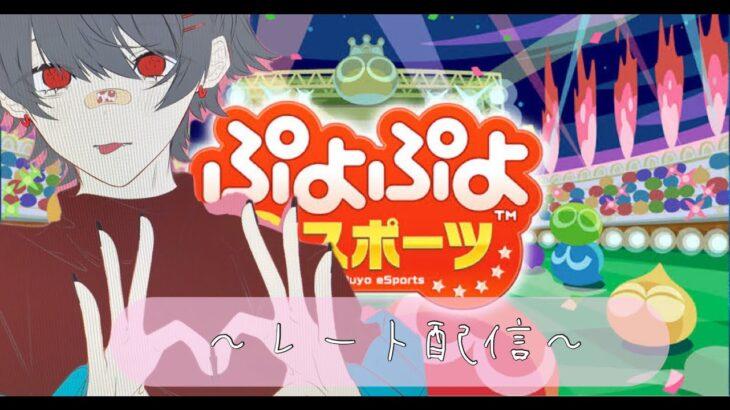 【switch/ps4】ぷよぷよeスポーツ 彗ぷよでます 予選2位通過 本選トナメ
