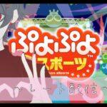 【switch/ps4】ぷよぷよeスポーツ 3000いく!!
