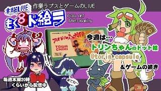 【ファンドット絵/ゲーム実況】トリンちゃん/アイドル八犬伝4回目