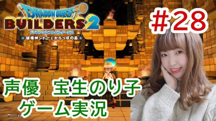 #28【ドラゴンクエストビルダーズ2】~神殿でお宝発掘生活!~【ゲーム実況】