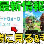 【ドラクエウォーク】最新情報公開ライブ!!!スマートウォークの会