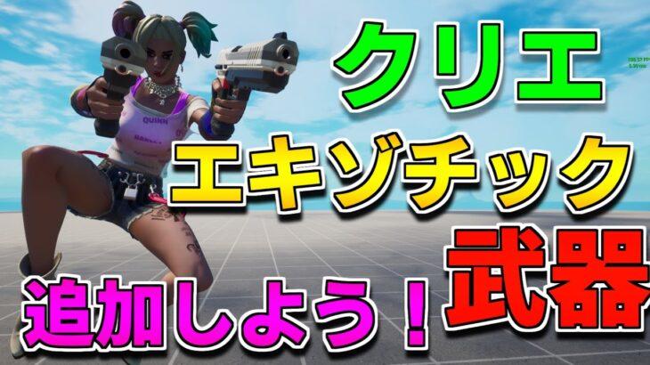 【裏技】エキゾチック武器をクリエイティブに追加しよう!!!!!!自力で!【フォートナイト】【クリエイティブ】
