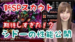 【ドラクエタクト】新スカウトシドーの性能公開!!【女性ゲーム実況者】