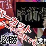 クレーンゲーム 【 バーバー 攻略 】 「 呪術廻戦 虎杖悠仁 呪祓ノ術 」獲得の瞬間