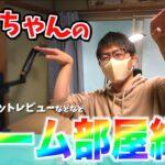 【部屋紹介】たけちゃんのゲーム実況部屋紹介&アップグレードします!!!