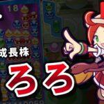 【りんご使用】vs とろろ  ぷよぷよフィーバー30本先取|ぷよぷよeスポーツ