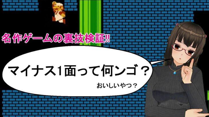 【単発】名作ゲームの裏技検証!!マイナス1面に行きたい!!【火曜日のナイトゲーム】