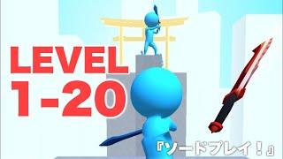 『ソードプレイ!』のレベル1-20を攻略【カジュアルゲーム】 Walkthrough Sword Play!