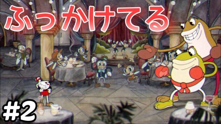 1.【カップヘッド】激ムズアクションゲームの攻略を目指す!#2