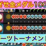 【太鼓の達人 スイッチ】目指せ金メダル1000枚!eスポーツトーナメント♪ #76
