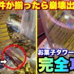 【完全攻略⁉︎】使用金額100円お菓子タワーって条件さえ揃えば高確率で崩壊出来ますww【クレーンゲーム】