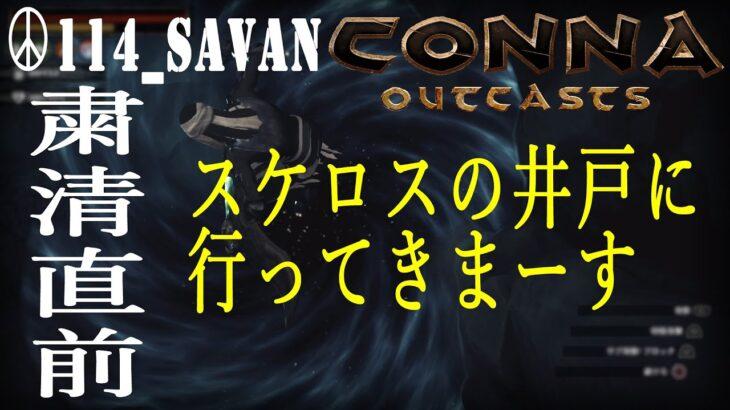 #114 コナンアウトキャスト(オフライン シングル)ゲーム実況