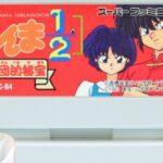 【らんま1/2】朱猫団的秘宝 SFC レトロゲーム実況LIVE